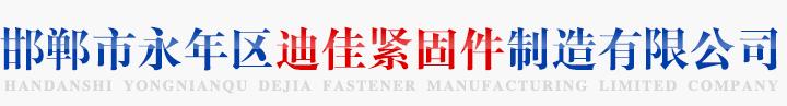 邯郸市永年区迪佳紧固件制造有限公司